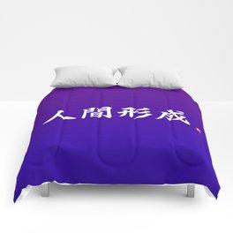 """人間形成 (Ningen Keisei) """"Development of the human character"""" Comforters"""