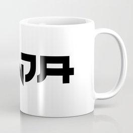 Ninja Font Coffee Mug