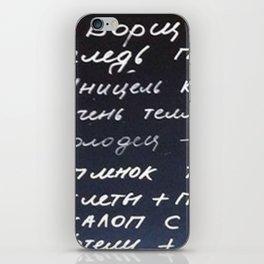 Russian menu iPhone Skin