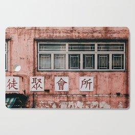 Aging Pink Facade, Hong Kong Cutting Board