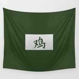 Chinese zodiac sign Rooster green Wall Tapestry