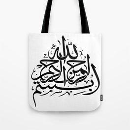Basmallah In the name of God Most Merciful Most Gracious Tote Bag