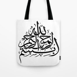 Basmallah In the name of God Most Merciful Most Gracious Tote Bag