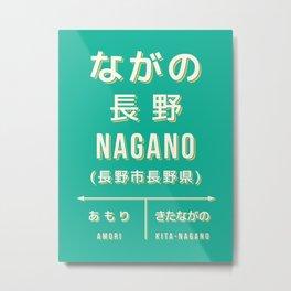 Vintage Japan Train Station Sign - Nagano Green Metal Print
