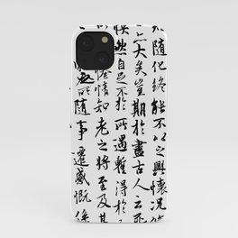 Ancient Chinese Manuscript iPhone Case