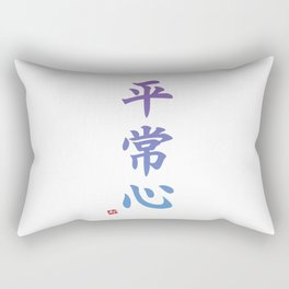 """平常心 (Hei Jo Shin) """"A Calm State of Mind"""" Rectangular Pillow"""