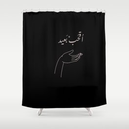 اقحب بعيد Arabic Calligraphy Shower Curtain