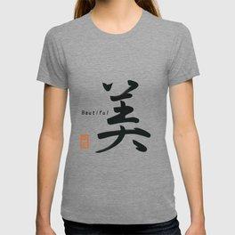 美 -Beautiful- T-shirt