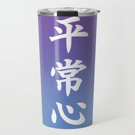 """平常心 (Hei Jo Shin) """"A Calm State of Mind"""" Travel Mug"""