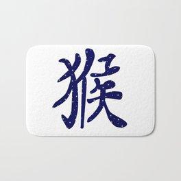 Chinese Year of the Monkey Bath Mat