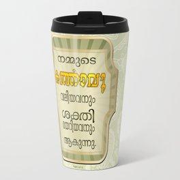 Psalm 147:5 Travel Mug