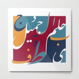 Hulum Jameel Arabic Calligraphy Abstract Design Metal Print