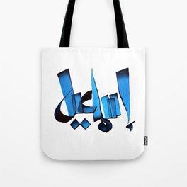 Ismaeel Tote Bag