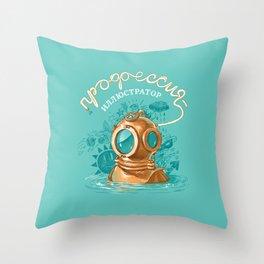 Profession illustrator Throw Pillow