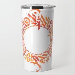 Karma will get you bad ;) Travel Mug