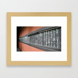 Wall of Wisdom Framed Art Print