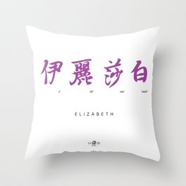 Chinese calligraphy - ELIZABETH Throw Pillow