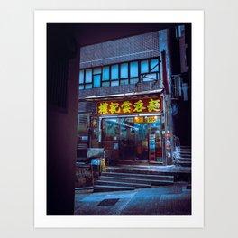 Local Dining Hong Kong Alley Art Print