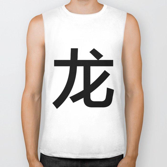 Chinese characters of Dragon Biker Tank