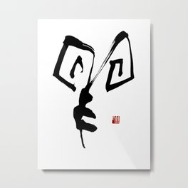 Chinese Calligraphy - GOAT 01 (2015 is the year of goat) Metal Print