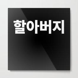 Grandpa Haraboji in Korean Hangul South Korea Metal Print