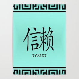 """Symbol """"Trust"""" in Green Chinese Calligraphy Poster"""
