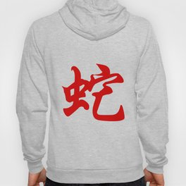 Chinese characters of Snake Hoody