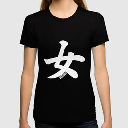 女 ( Woman in Japanese ) - white T-shirt