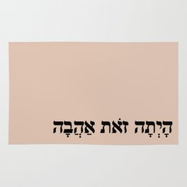 Love at first sight (hebrew) אהבה ממבט ראשון Rug