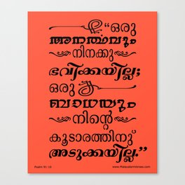 Psalm 91:10 (Black on Red) Canvas Print