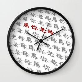 Mother Fucker Wall Clock
