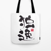 germany Tote Bags featuring Germany by shunsuke art