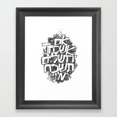 Psalm 137:5 If I Forget Framed Art Print