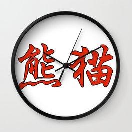 Chinese characters of Panda Wall Clock