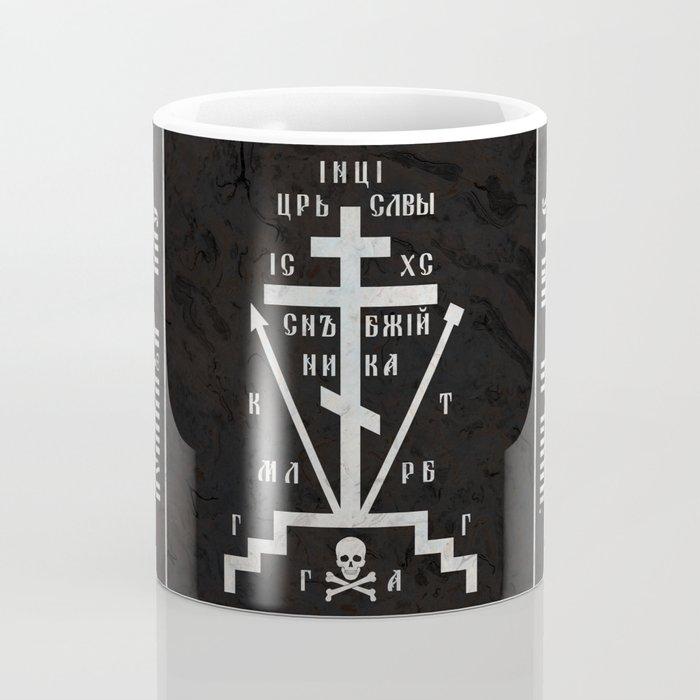 Calvary Cross of Russian Orthodox Church Coffee Mug