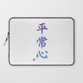 "平常心 (Hei Jo Shin) ""A Calm State of Mind"" Laptop Sleeve"