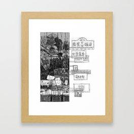Hong Kong Series 1: Market  Framed Art Print