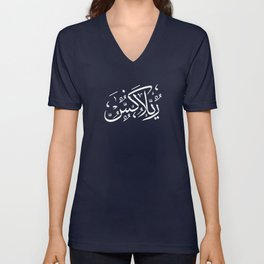 Relax | Arabic Black Unisex V-Neck
