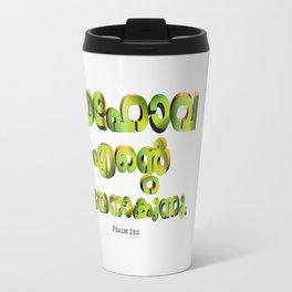 Psalm 23:1 (3D-Green&Orange) Travel Mug