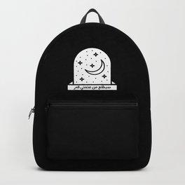 سيطلع من عتمتي قمر Backpack