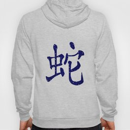 Chinese Year of the Snake Hoody