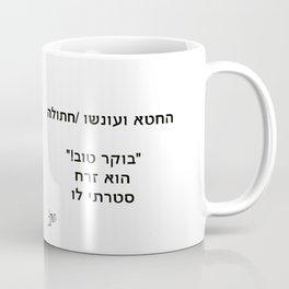 "Dialog with the dog N67 - ""Puffetry"" Coffee Mug"