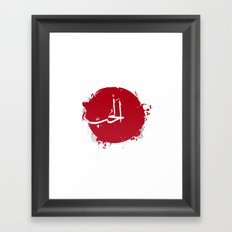 LOVE Arabic 2 Framed Art Print