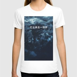 Just A Dream About Us T-shirt