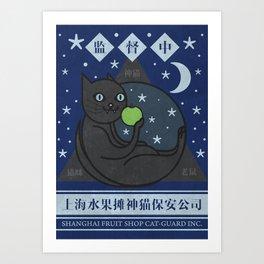 Shanghai Fruit Shop Cat Guard Inc. Art Print