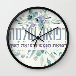Hebrew Refuah Shlemah Prayer for the Sick Wall Clock
