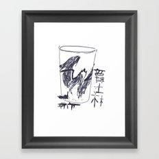 Jazz Cup Framed Art Print