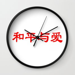 Chinese characters of Peace and Love Wall Clock