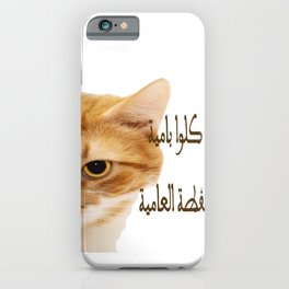 let's play a game iPhone Case