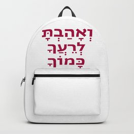 Hebrew Torah/Bible Quote Love Your Neighbor as Yourself Backpack